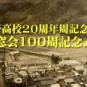 日野高校20周年記念式典と同窓会100周年記念 延期のお知らせ