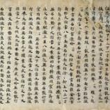 『国宝の琴譜 〜日本に残る日中最古の譜〜』の画像