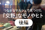 無印良品京阪ひらかた店『つながるマルシェ』で出会った『交野』っぽいモノやヒト【後編】