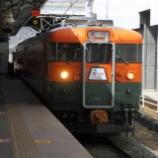 『しなの鉄道169系 急行「信州」乗車紀』の画像
