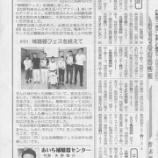 『東海愛知新聞連載51回【2017年補聴器フェスを終えて】』の画像