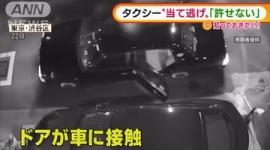 【動画】タクシーが当て逃げ、ネット情報で運転手を発見…修理100万円、「逃げるという行為をプロであるタクシードライバーが…許せない」