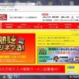 『【テレビ出演】熱麺!シネマる』の画像