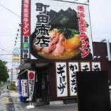 『横浜家系ラーメン 町田商店 太平通店@名古屋市中川区太平通』の画像