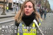フランスのデモで略奪行為が相次ぐ デモ参加者が高級ブランド店を襲撃 富裕層への怒りを表現か