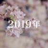 前田妊娠で10年桜のMVが話題に・・・