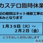 CASTELO FUTSAL場 大阪 スタッフブログ