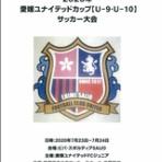 新居浜市少年サッカースクール高津教室