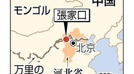 """日本人死亡の""""万里の長城ツアー""""、8人死亡のトムラウシ山遭難と同じアミューズトラベルが主催"""