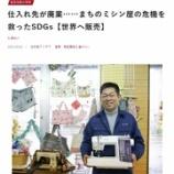 『\朝日新聞webメディア『ツギノジダイ』掲載/ 仕入れ先が廃業……まちのミシン屋の危機を救ったSDGs【世界へ販売】』の画像