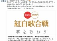 島崎遥香「最後のアイドル人生、紅白歌合戦で終止符を打てたら本望です」