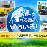 『カーシェア 10000円キャンペーンコード』の画像
