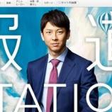 『祝!報道ステーション&徹子の部屋(富川悠太アナ)』の画像