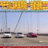 『テスラ3納車開始(9)/自動運転エコレボ』の画像