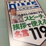 『大前さんに「訊け!」『DIME 2015年 6月号』に「スピーチ、挨拶で使える名言 119」が付いてくる』の画像