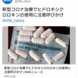 『2020.4.26 小早川 智氏特集 -NHKさん、ありがとう~~♪(^-^)/ これで、確信した!!新型コロナの治療薬は、アベトモの副作用の強いアビガンではなく…『ヒドロキシクロロキン』… 他8件』の画像