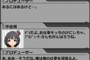 【グリマス】育アイドルストーリーLV3