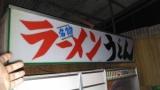 深夜のラーメン自販機350円www(※画像あり)