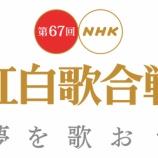 『【乃木坂46】乃木坂46 2回連続『NHK紅白歌合戦』出場が決定!欅坂46も初出場が決定!!』の画像