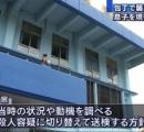 無職おっさん、父親の首を切りつけ殺害 沖縄
