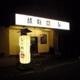 『拉麺 極 彰(ラーメン キワミ ショウ)@大阪市西区新町』の画像