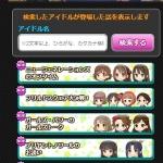 【モバマス】新機能「リフレッシュルーム」公開【1月4日更新】