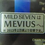 『マイルドセブンはメビウスへ』の画像