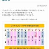 『10連休でも通常通り診療!戸田中央総合病院。4月27日(土)午前、30日(火)5月1日(水)2日(木)の午前午後は診療です。頼りになります!』の画像