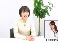 【モーニング娘。'17】工藤遥「石田亜佑美が1番意識してたライバルであり戦友 1人の仕事が決まると悔しかった 卒業発表の時には子供みたいに泣き崩れてた」