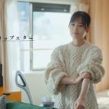 『【乃木坂46】美しすぎる・・・山下美月 出演CM『年末と、カップスター』動画が公開に!!!!!!』の画像