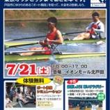 『体感しよう!ボートのまちイベント 7月21日(土)イオンモール北戸田で開催』の画像
