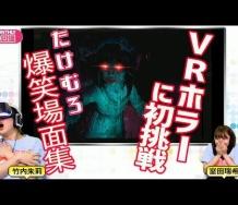 『【動画】アンジュルム竹内朱莉・室田瑞希のVRホラーゲーム実況 爆笑名場面集【ハロ通LIVE】』の画像