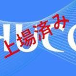 『九州から日本へ! QSHU project その全貌は? 内容は?将来性は?詳しく解説! 仮想通貨のすすめ QSHUCOIN  【QSHC】』の画像