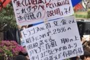 【画像】国会前デモに参加したデモ隊、日本語がメチャクチャだと話題に