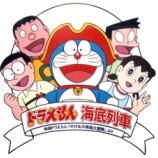 『1998年 9月26~27日 函館換気ツアー:北海道函館市』の画像
