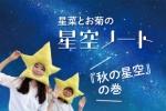 星菜とお菊の『星空ノート』〜秋の星空の巻〜10月14日、15日は月が土星と木星に大接近!
