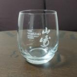 『【YAMAZAKI】 グラス 漢字仕様19』の画像