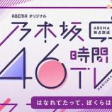 『『乃木坂電視台』無料公開終了時点の視聴者数ランキング 最終結果がこちら!!!』の画像