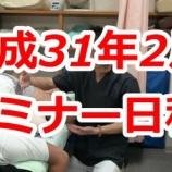 『平成31年2月のセミナー日程【吉野マッスルセラピストスクール 筋膜・トリガーポイント勉強会】』の画像