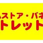『セール情報85:ゲームストア・バネストセール(2021年7月27日~8月18日)』の画像