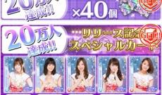【乃木坂46】「乃木フェス」事前登録20万人を達成!