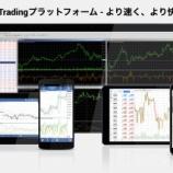 『XM Tradingが、Boot Camp不要で、MacOSで直接取引できるようにリリース済み!』の画像