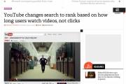 朝鮮人の工作にGoogleも激怒!Youtubeにおいてクリック数でなく視聴時間を重視するアルゴリズムへ変更