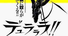 【速報】TVアニメ『デュラララ!!』新シリーズ制作決定!!【2期きたぁぁぁぁ】
