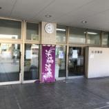 『【温泉巡り】No133 浜脇温泉 (大分県別府市)』の画像