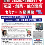 『TAC横浜校 創業・企業・独立開業セミナー』の画像