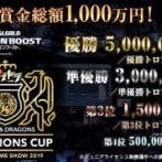 【え?】パズドラ大会で少年が優勝!→ライセンス規定により賞金500万円を受け取れず