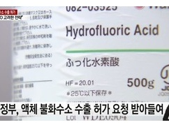 韓国「日本が輸出規制を解除したぞ!フッ化水素がまた韓国に!」⇒ 韓国衝撃の事実wwwwww
