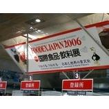 『食のイベント『FOODEX』で美味体験 —金澤鳥鶏庵—』の画像