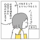 『【漫画】営業に行ってきました2』の画像